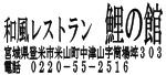 koinoyakata1.jpg